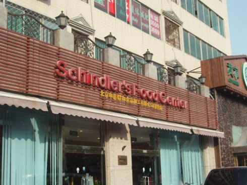 schindler's food center